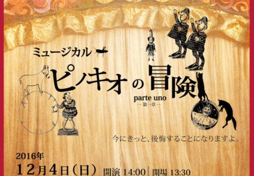 ピノキオ表第8稿